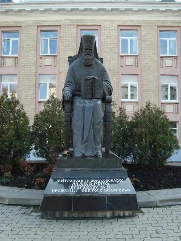 Белгород. Памятник митрополиту Макарию