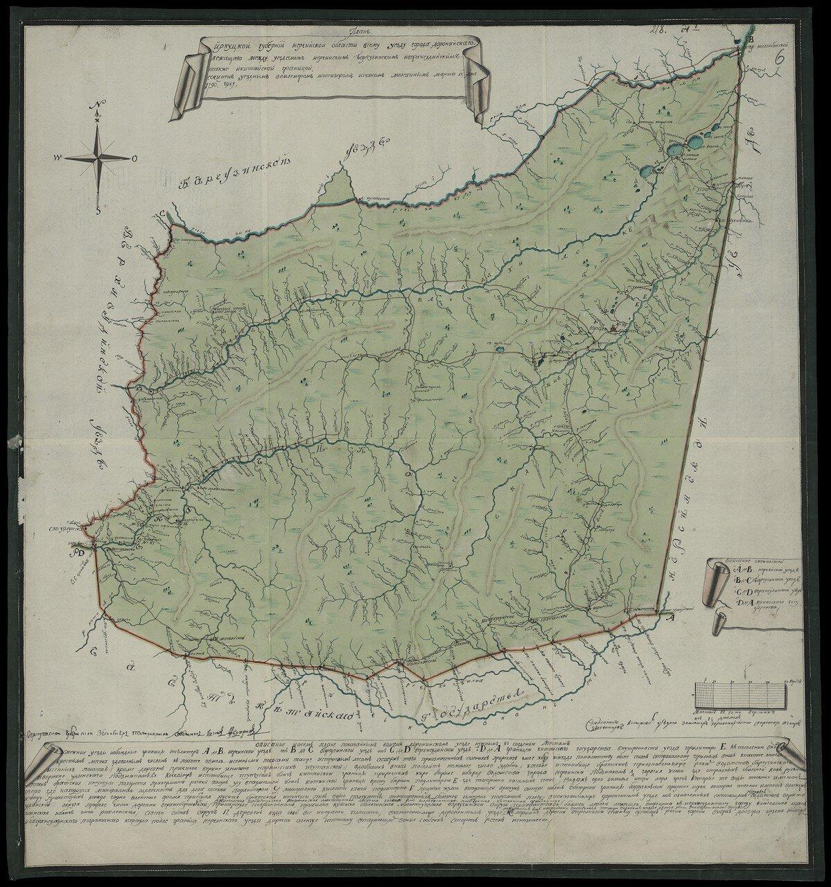 Доронинский уезд (Нерчинская область) 1797. 20 верст