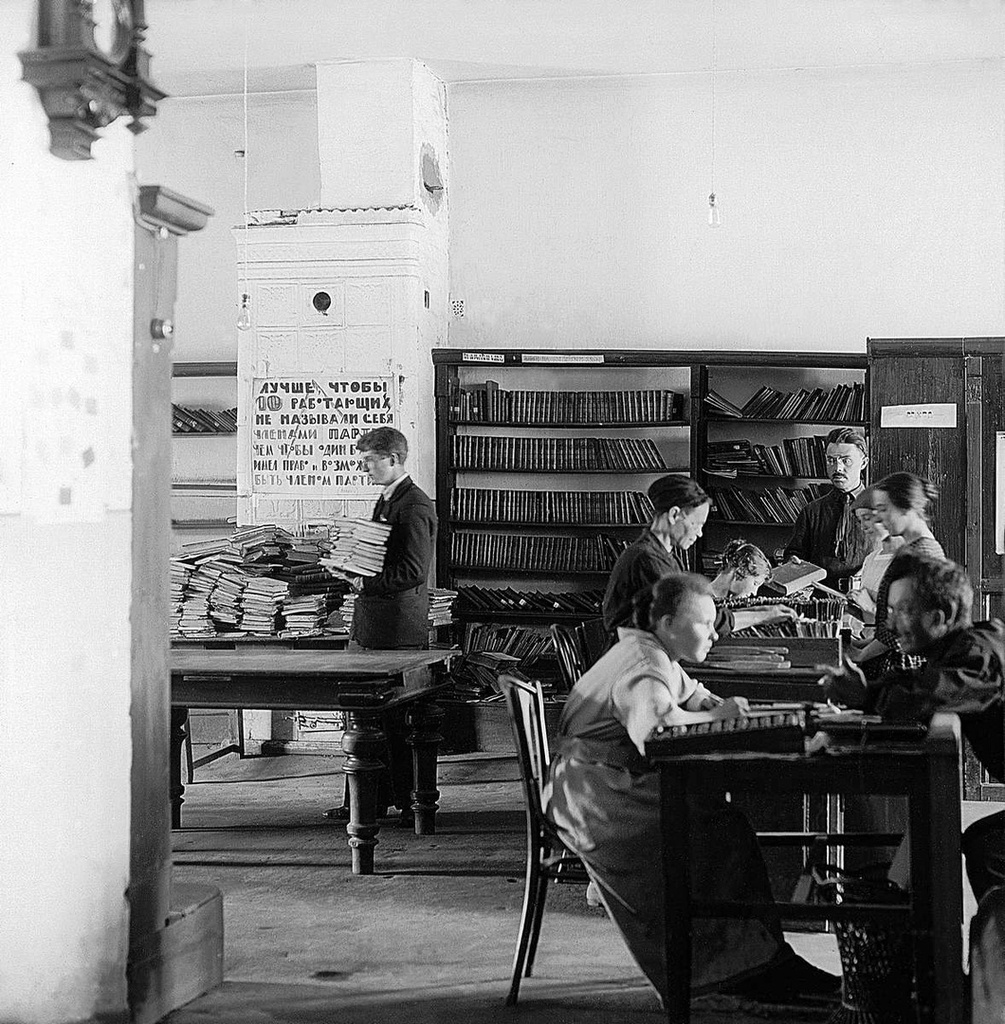 1924. Челябинск. Центральная городская публичная библиотека. Выдача книг читателям