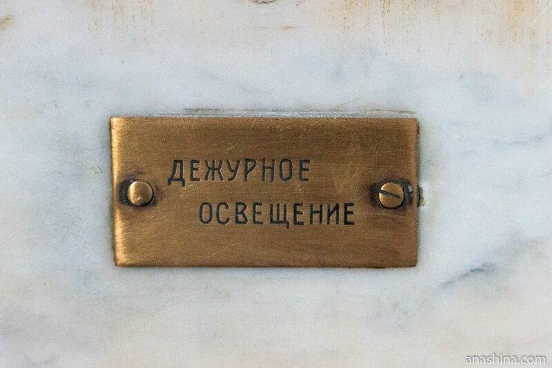 Старинная медная бирка на приборной панели, Мытищинская насосная станция