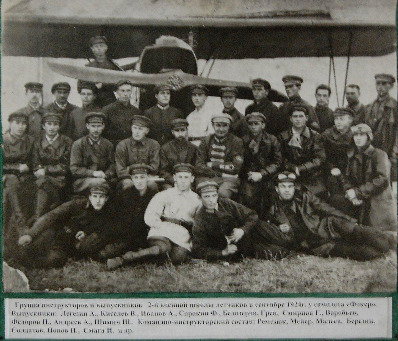 1924. Группа инструкторов и выпускников 2-й ВШЛ