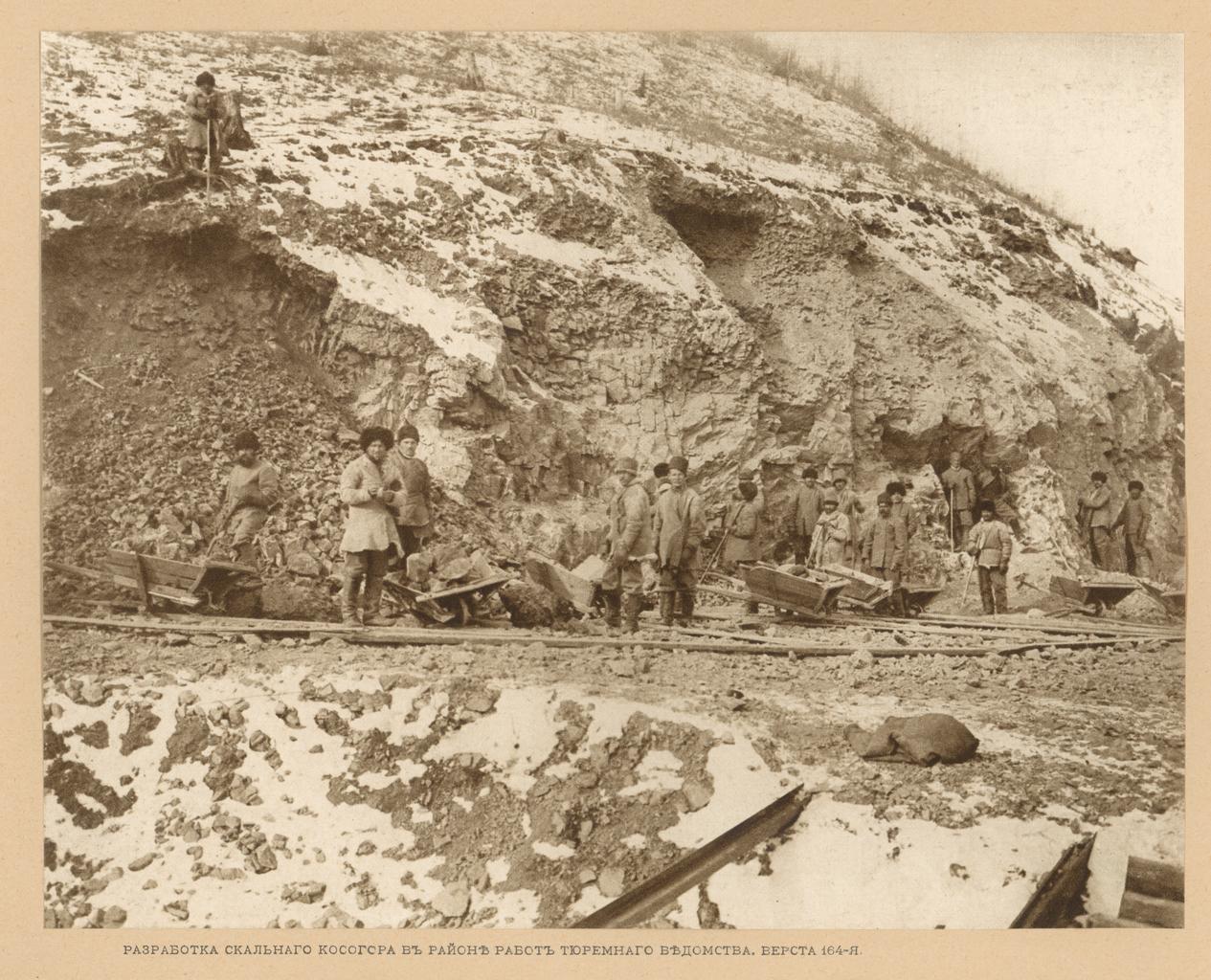 Верста 164. Разработка скального косогора в районе работ тюремного ведомства