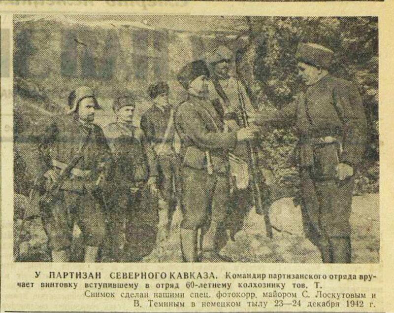 «Красная звезда», 10 января 1943 года, советские партизаны, битва за Кавказ