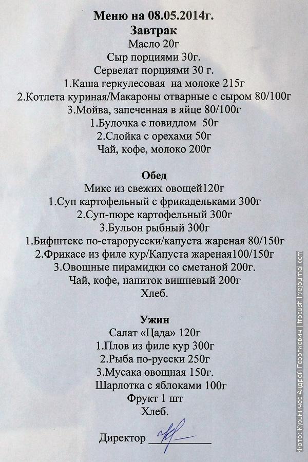 меню ресторана теплохода Русь Великая