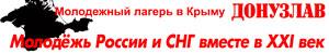 Крым. Донузлав – 2014
