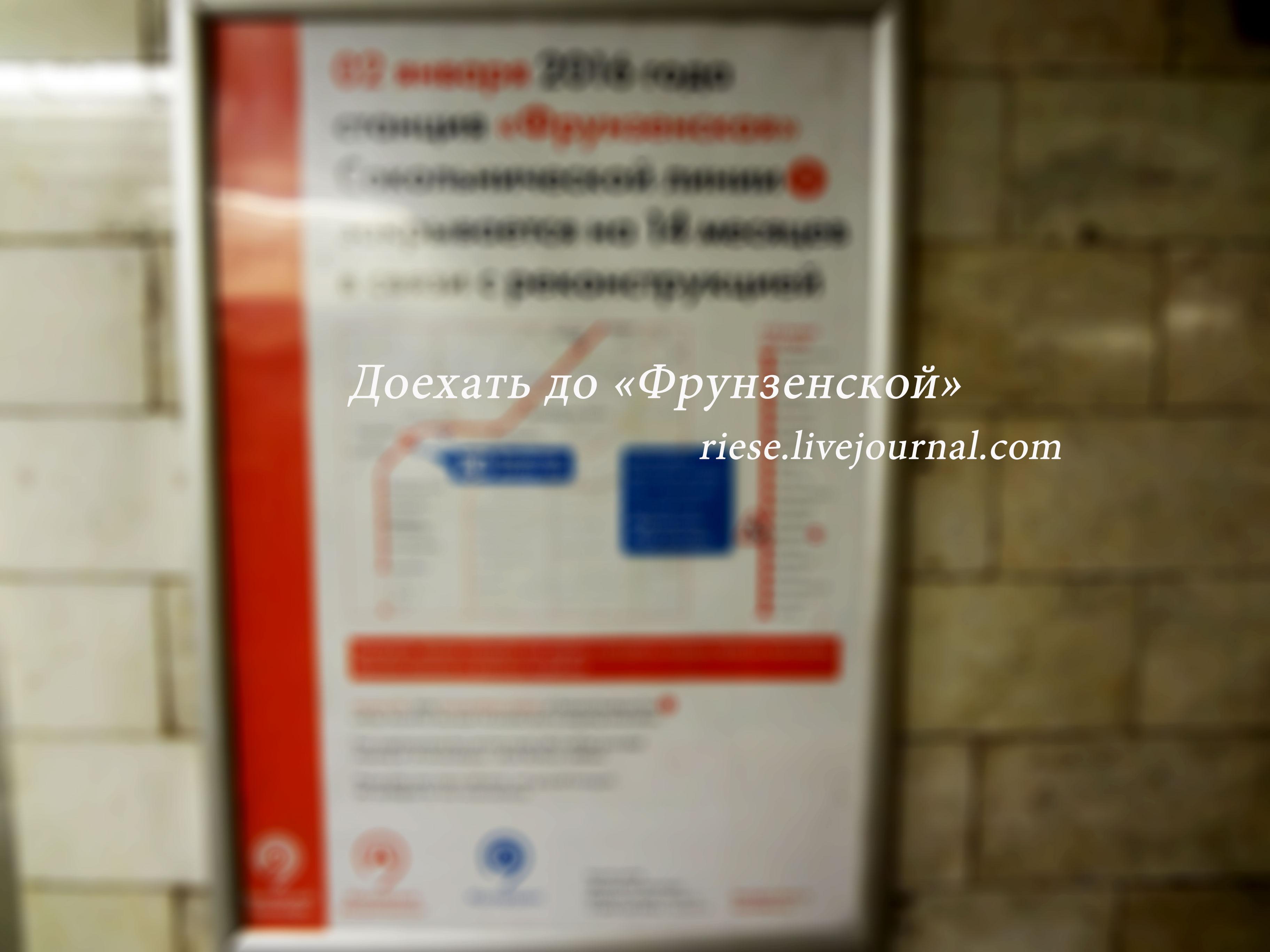 Закрытие Фрунзенской