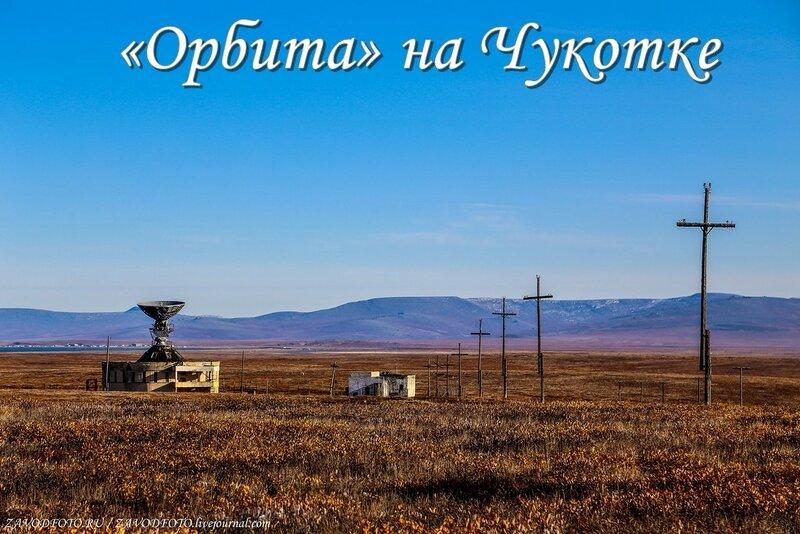 «Орбита» на Чукотке.jpg