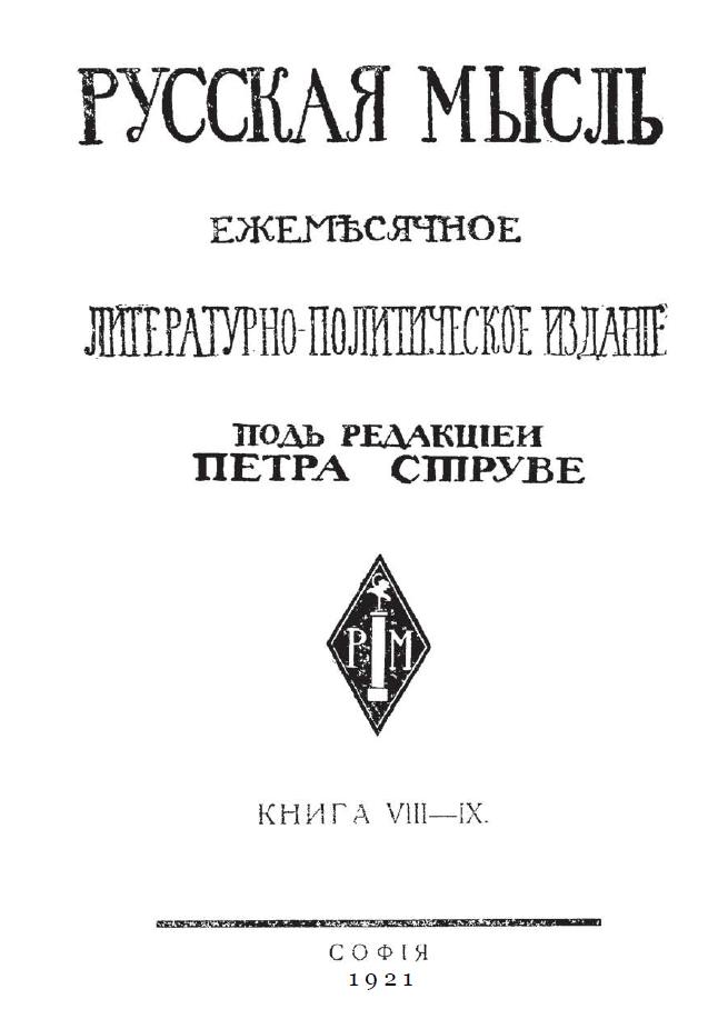 Русская мысль-София-1921-кн-8-9