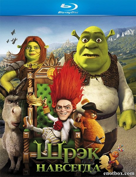 Шрек навсегда / Shrek Forever After (2010/BDRip/HDRip)