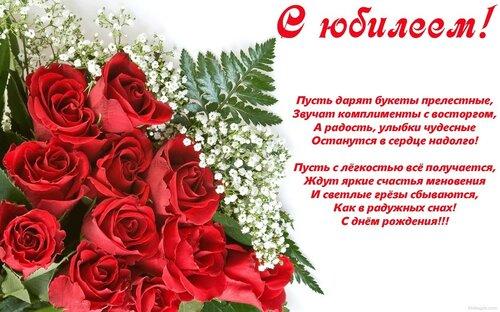 Открытка с юбилеем с пожеланиями, цветы, красные розы, стих открытка поздравление рисунок фото картинка