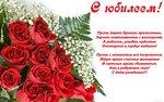 Открытка с юбилеем с пожеланиями, цветы, красные розы, стих открытки фото рисунки картинки поздравления