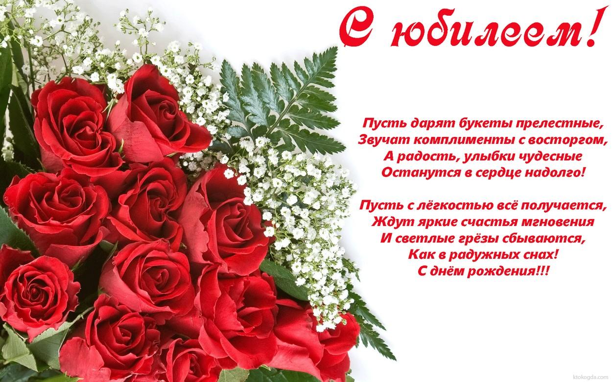 Листівка з ювілеєм з побажаннями, квіти, червоні троянди, вірш листівка фото привітання малюнок картинка