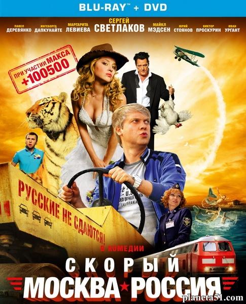 Скорый «Москва-Россия» (2014/BDRip/HDRip)