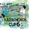 VI Международный юношеский турнир имени В.А. Казачёнка (игроки 2000 года рождения)