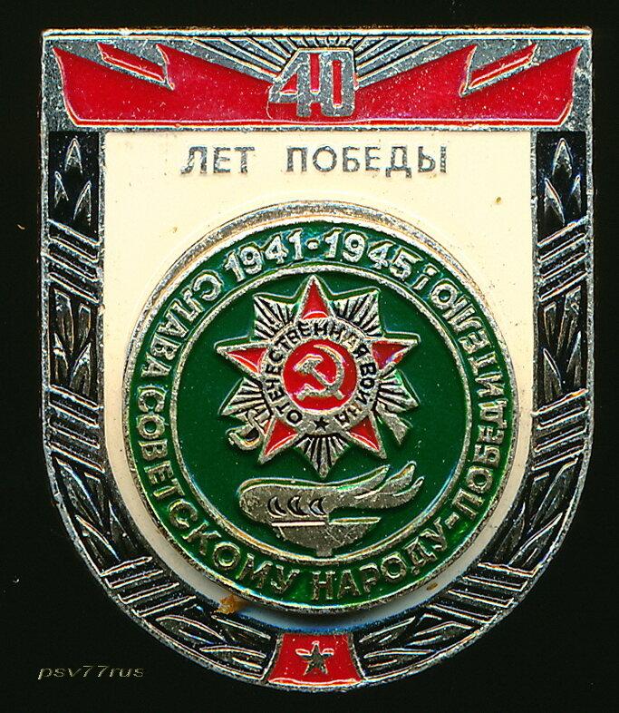 Слава Советскому Народу - Победителю!