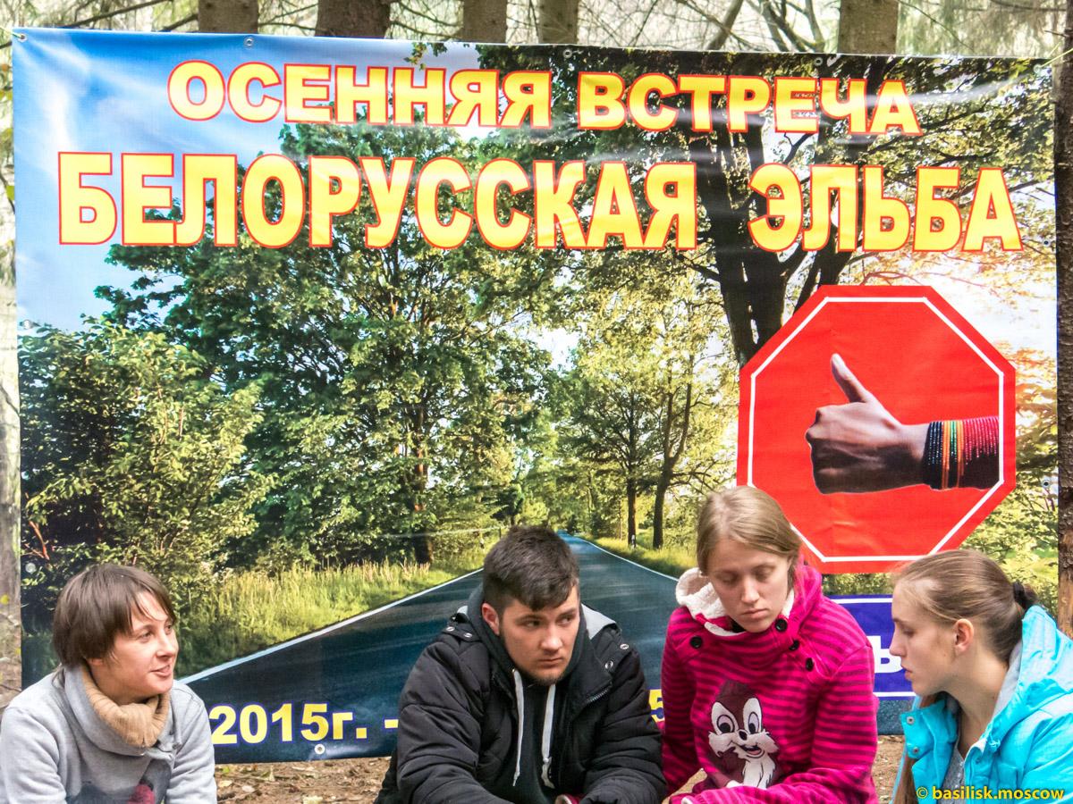 Белорусская Эльба. Октябрь 2015.