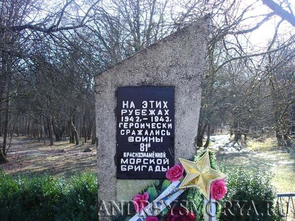 Памятники Великой Отечественной. Хутор Ахонка. г. Геленджик