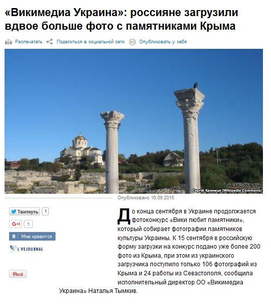 FireShot Screen Capture #3234 - '«Викимедиа Украина»_ россияне загрузили вдвое больше фото с памятниками Крыма' - ru_krymr_com_content_news_27251549_html.jpg