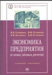 Книга Экономика предприятия, Скляренко В.К., Прудников В.М., Акуленко Н.Б., Кучеренко А.И., 2010