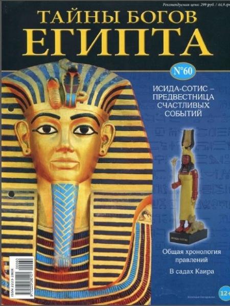 Книга Журнал: Тайны богов Египта №60 (2015)