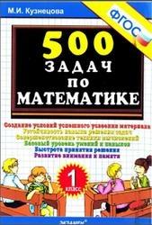 Книга 5000 задач по математике, 1 класс, Кузнецова М.И.