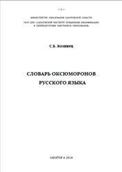 Книга Словарь оксюморонов русского языка, Козинец С.Б., 2014