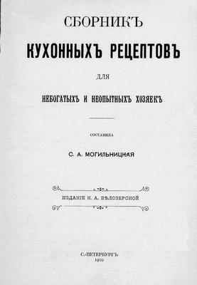 Книга Сборник кухонных рецептов для небогатых и неопытных хозяек