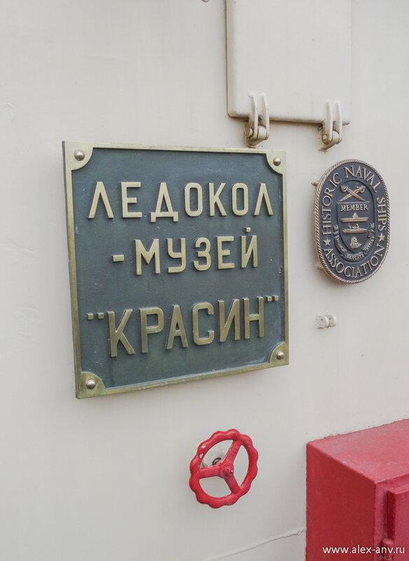 А пока, перед началом фестиваля специально для устроители фестиваля организовали эксклюзивную экскурсию на ледокол-музей