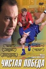 Чистая победа (2012/DVDRip)