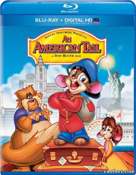 Американская история / An American Tail (1986/HDRip)
