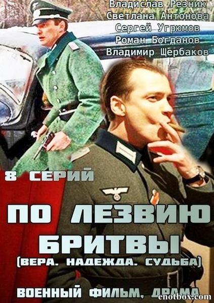 По лезвию бритвы (1-8 серии из 8) / 2014 / РУ / SATRip