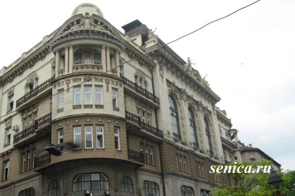 Сербия, наука, Академия наук