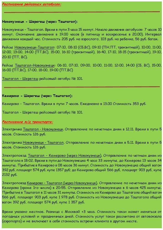 5. Расписание автобусов из Новокузнецка в Таштагол. Как добраться в горнолыжный курорт Шерегеш на общественном транспорте