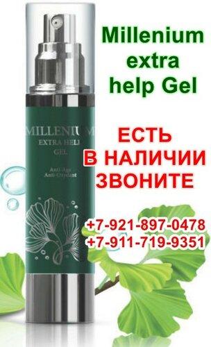 Гель Millenium extra help