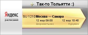 SU 1210, Шереметьево (12 мар 09:00) - Курумоч (12 мар 10:40)
