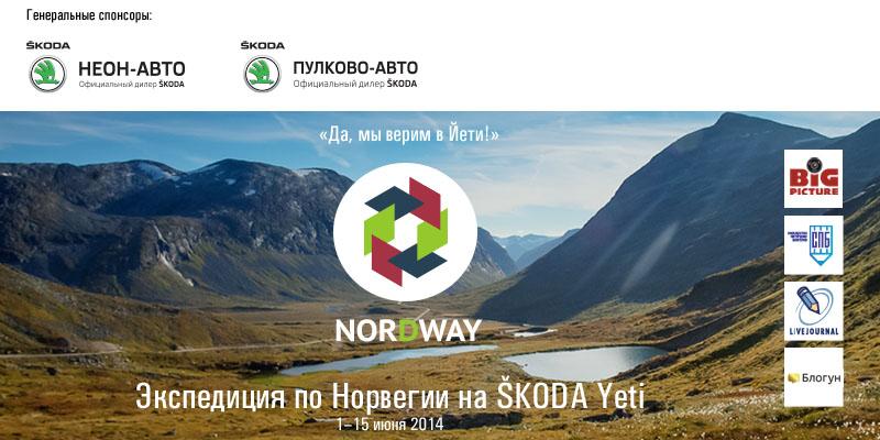 Экспедиция в Норвегию