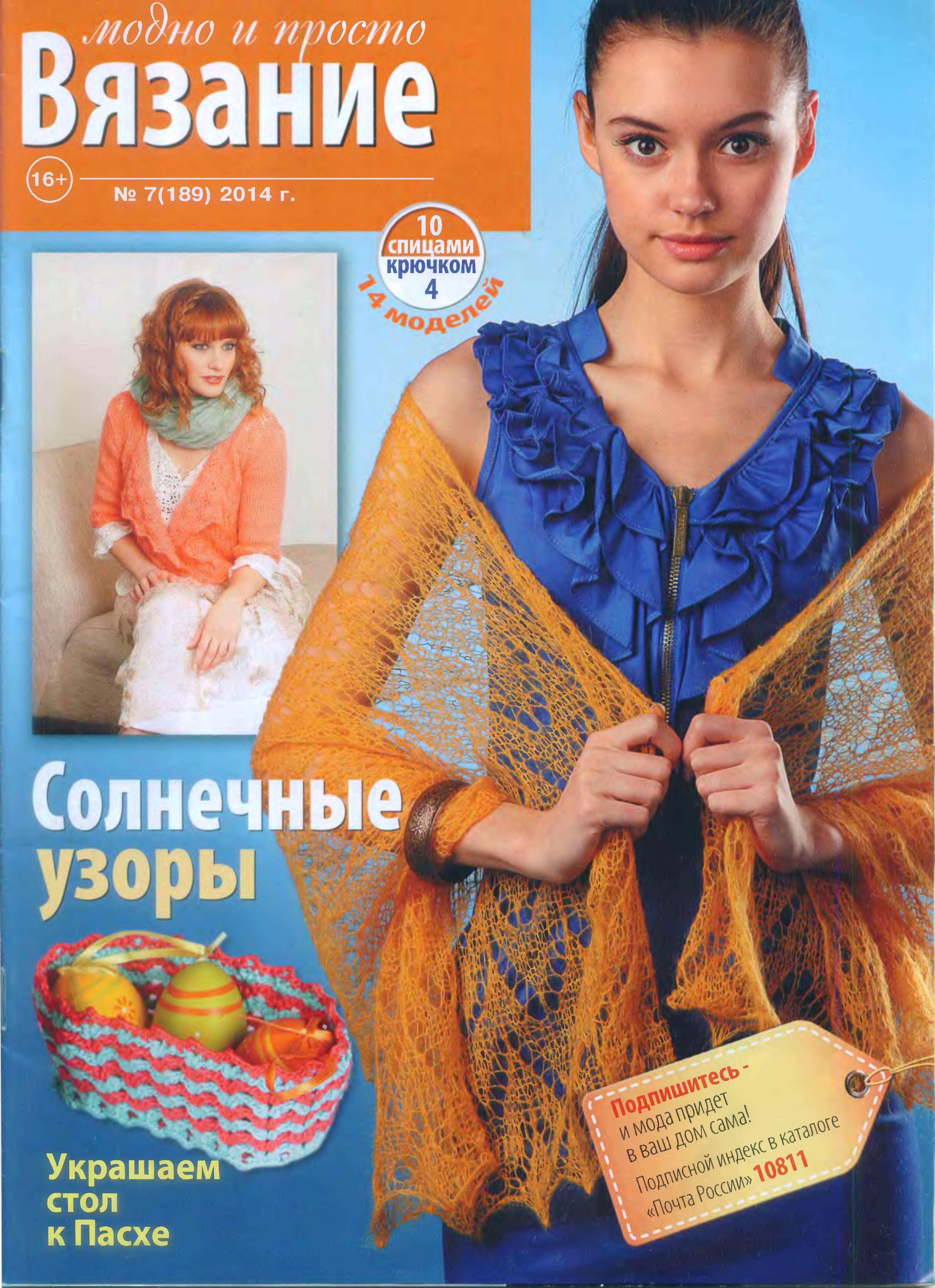 журнал азбука рукоделия