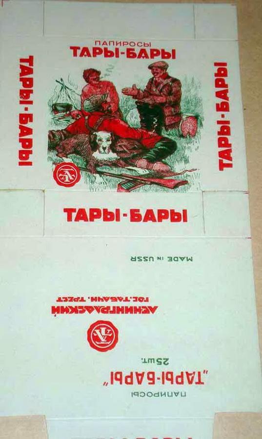 Папиросы Тары - Бары