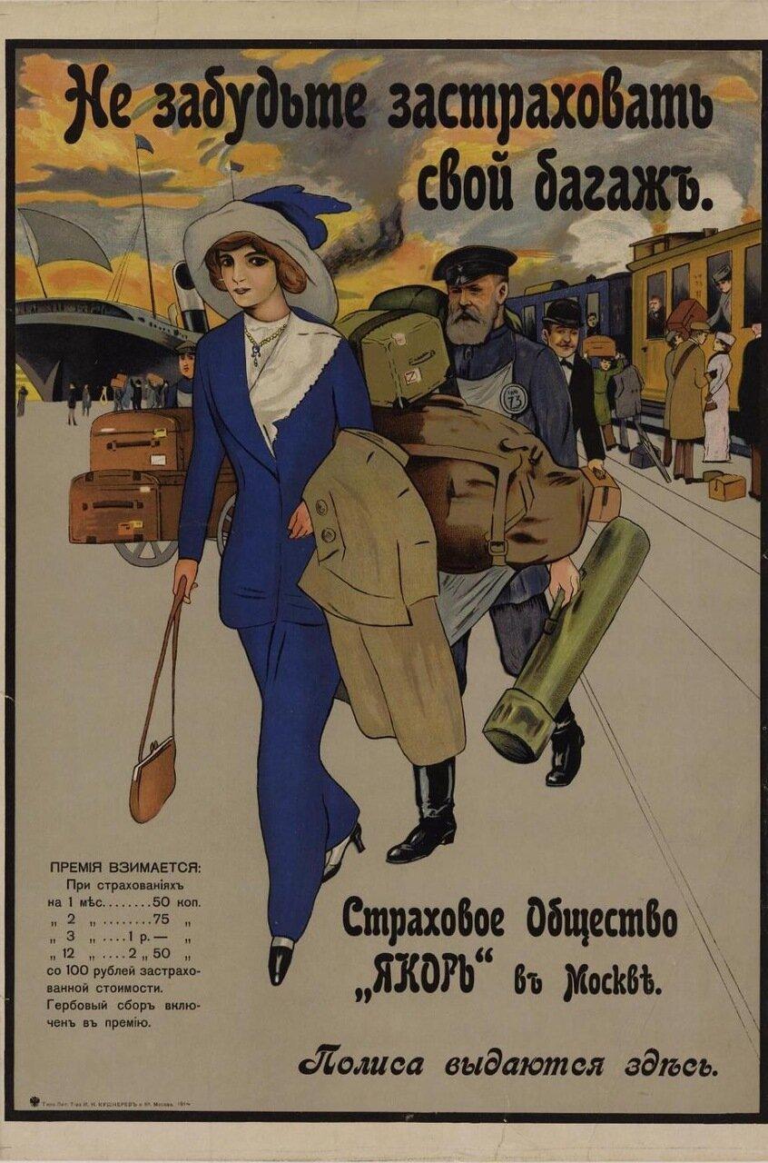 1914. Страховое общество «Якорь» в Москве