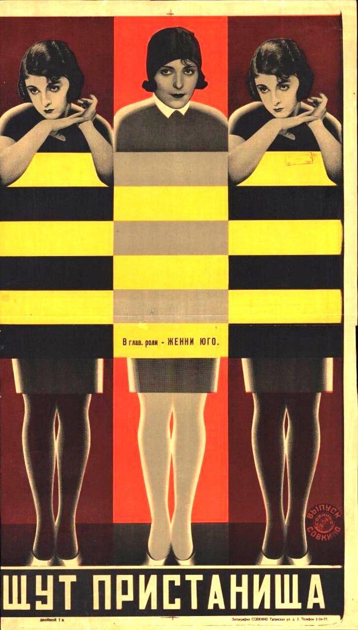 1928. Шесть девушек ищут пристанища. Комедия в 7 частях