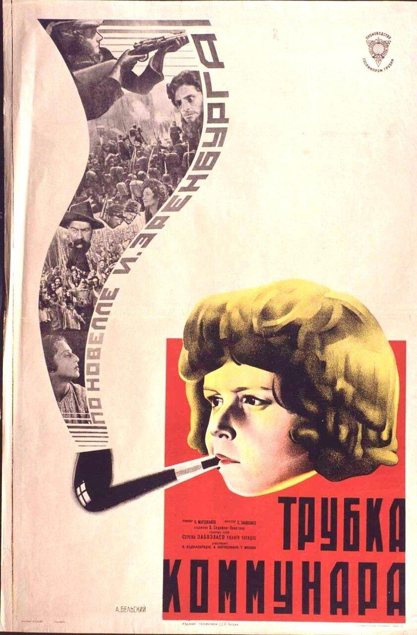 1929. «Трубка коммунара». По новелле И.Эренбурга. Режиссер К.Марджанов