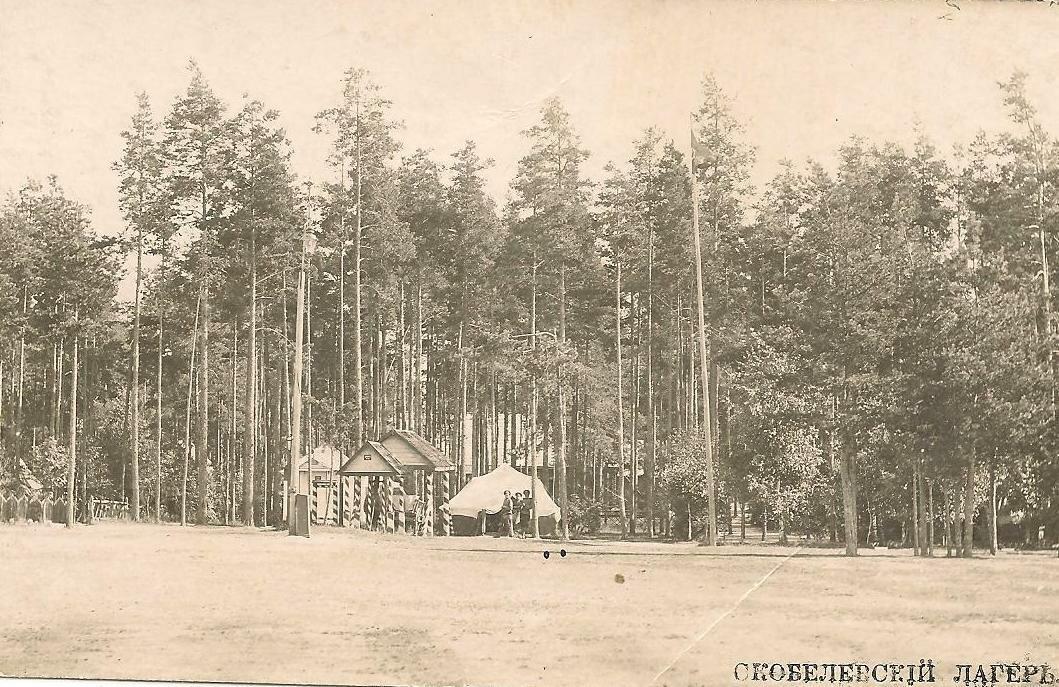 Скобелевский лагерь
