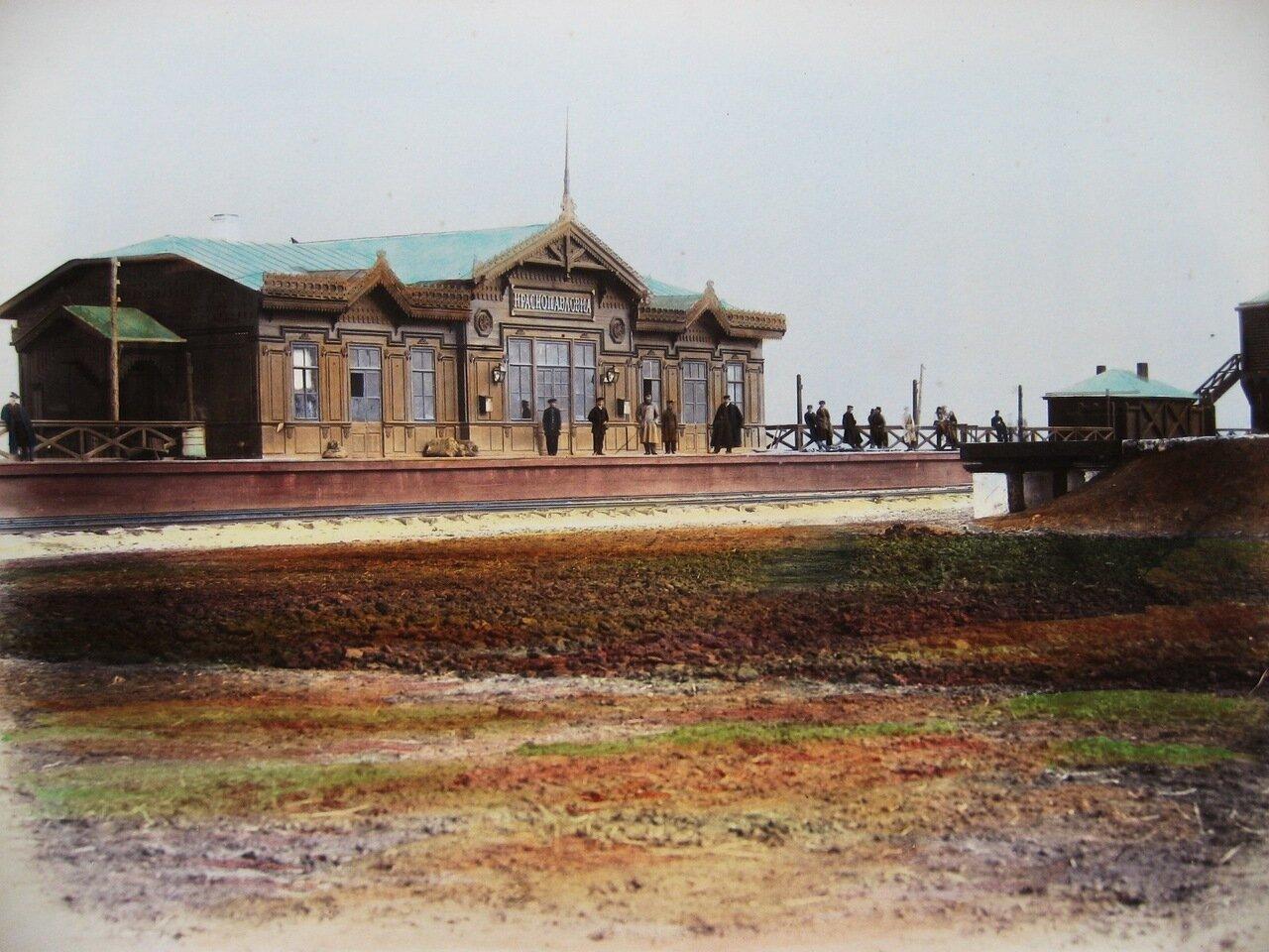 11. Станция Краснопавловка
