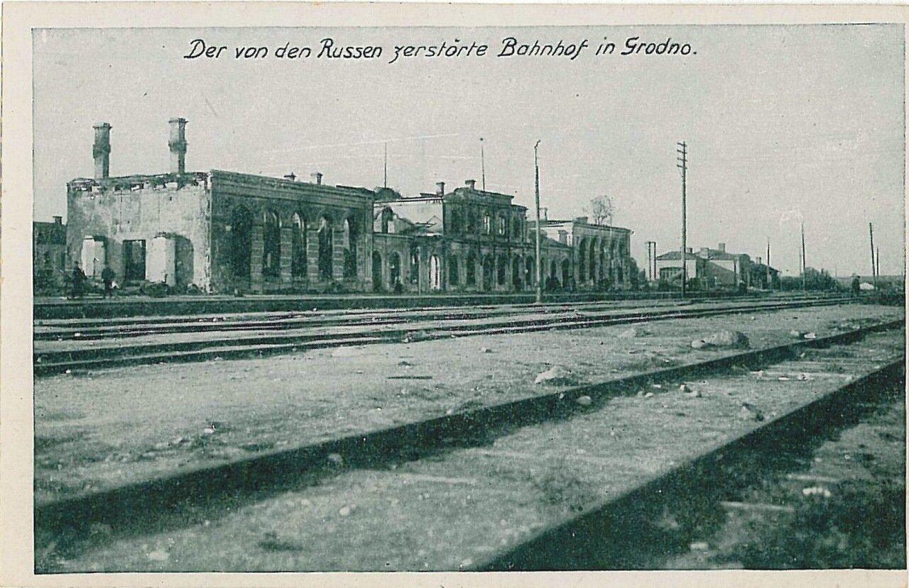 Разрушенный вокзал