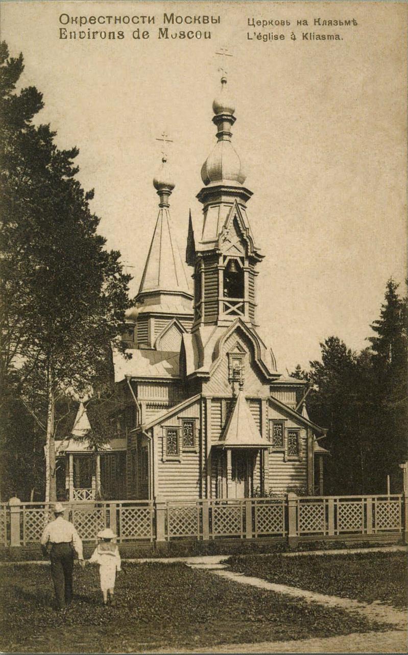Окрестности Москвы. Клязьма. Церковь