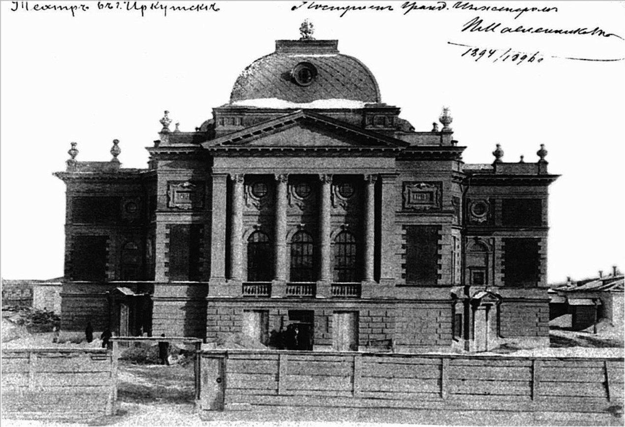 Драматический театр. 1896