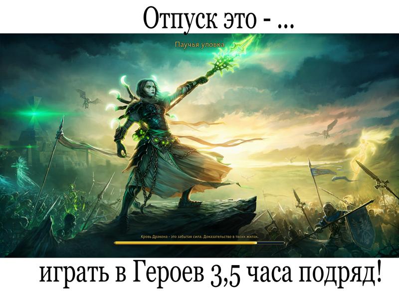 герои11.png