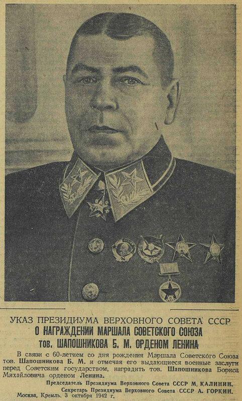 «Красная звезда», 4 октября 1942 года, Маршал Борис Шапошников, военачальники Красной Армии, полководцы Красной Армии