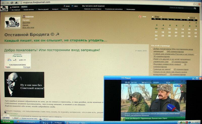 Россия 24 вещает