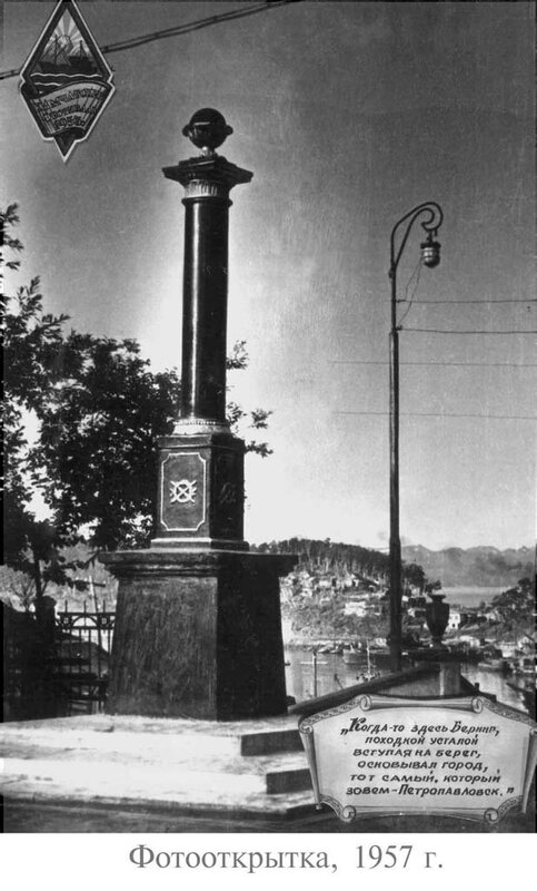 Petropav_1957a.jpg